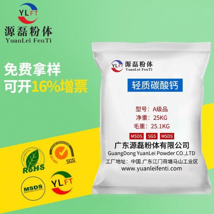 厂家供应颗粒橡胶用轻质碳酸钙 超细活性轻质碳酸钙碳酸钙粉