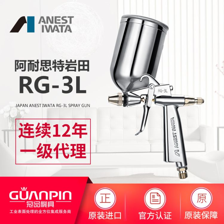厂家授权日本岩田空气喷枪 RG-3L手动喷漆枪 小型油漆丸吹喷枪