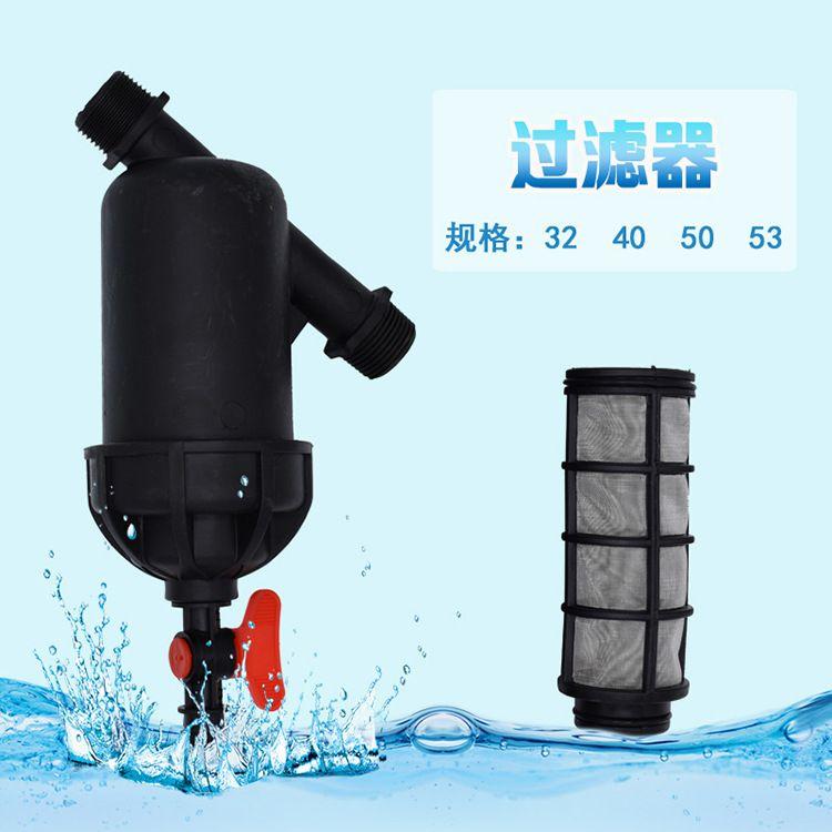 灌溉过滤器,网式过滤器,微喷过滤器 大棚微喷,滴灌过滤器