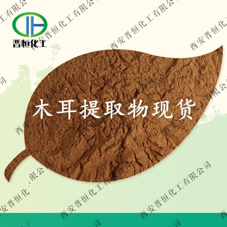 【菌类提取物厂家】黑木耳提取物菌丝体多糖30%