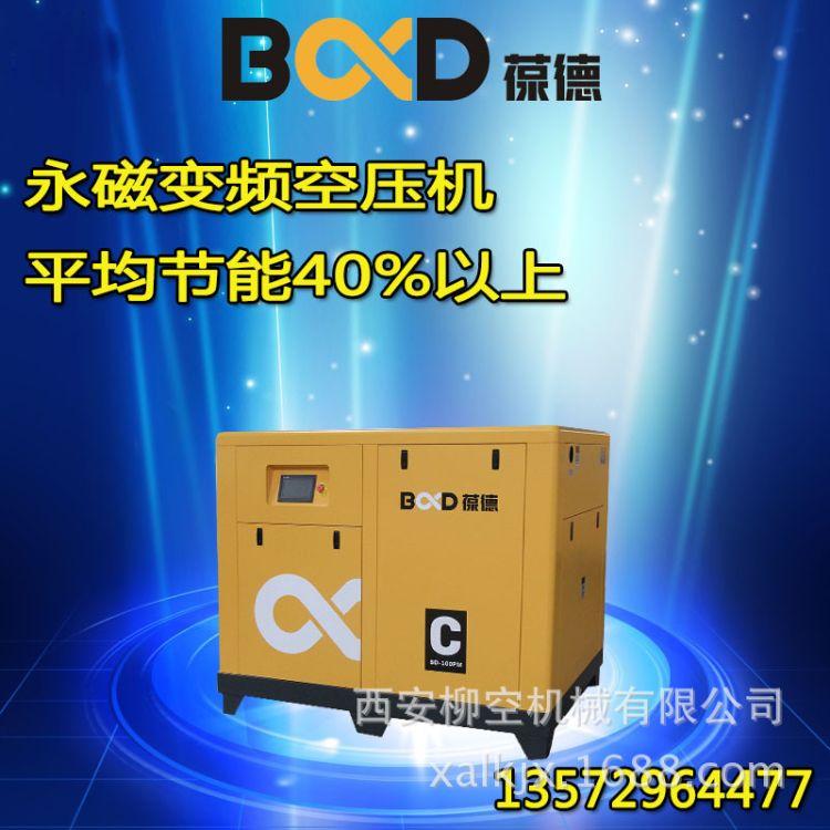 【葆德BD-60PM永磁变频空压机】西安葆德变频空压机西安销售中心