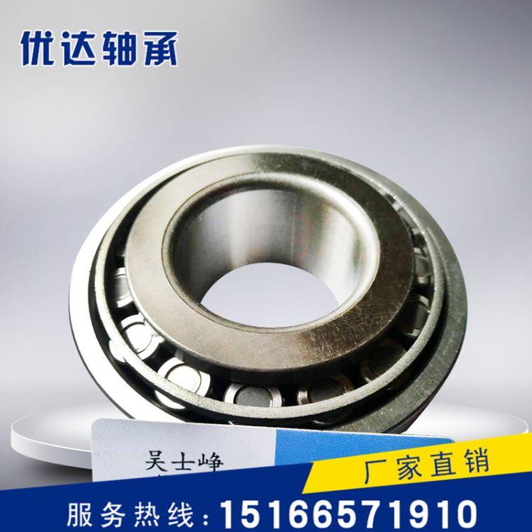 英制非标圆锥滚子轴承 2558025521