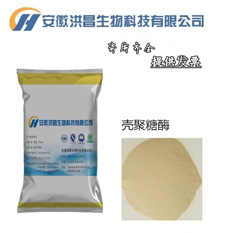 安徽洪昌供应食品级 高酶活力食用酶制剂【壳聚糖酶】含量99%