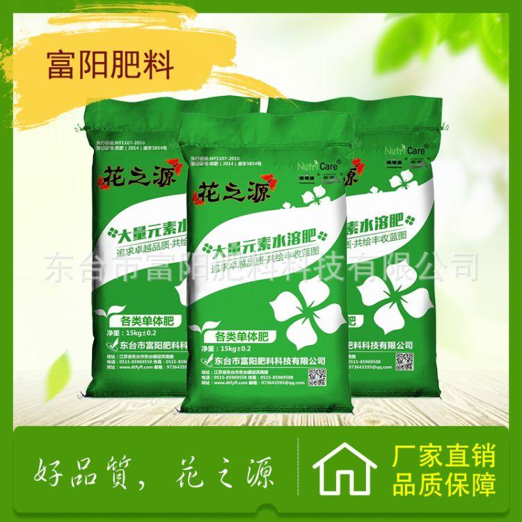 各类单体肥 水溶肥 平衡肥 叶面肥 全水溶性 肥料 花卉瓜果蔬菜