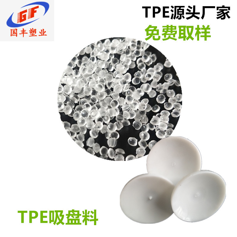 TPE吸盘料 吸盘料 表面带粘性 吸附力强