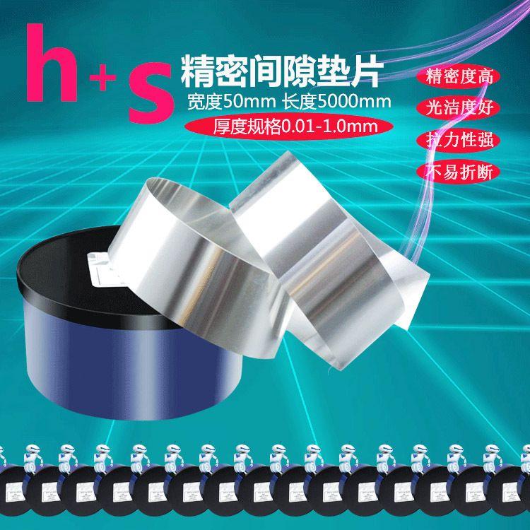 促销西德原装H+S不锈钢超薄精密模具垫片间隙片塞尺卷加工定制