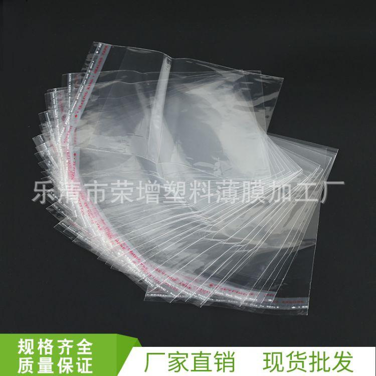 透明自粘袋子卡头塑料 OPP袋 服装包装袋pe透明自粘袋子