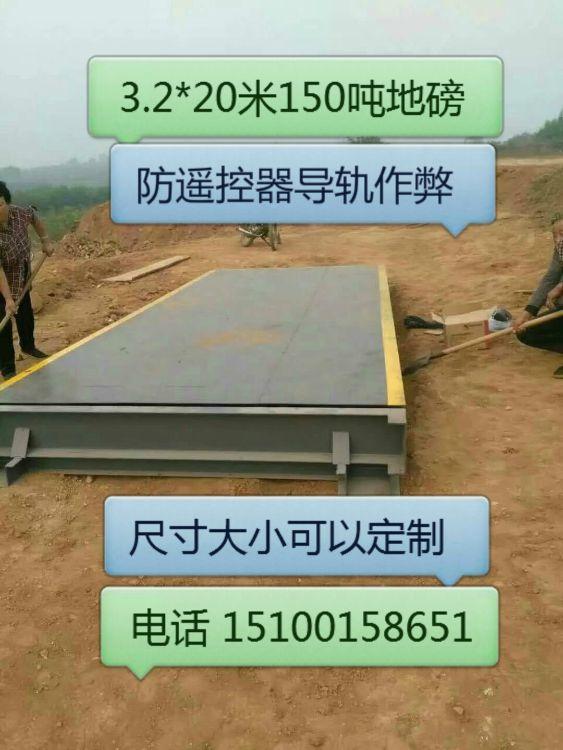 120吨地磅  我公司生产1-200吨地磅 防捣鬼地磅  品质好价格低