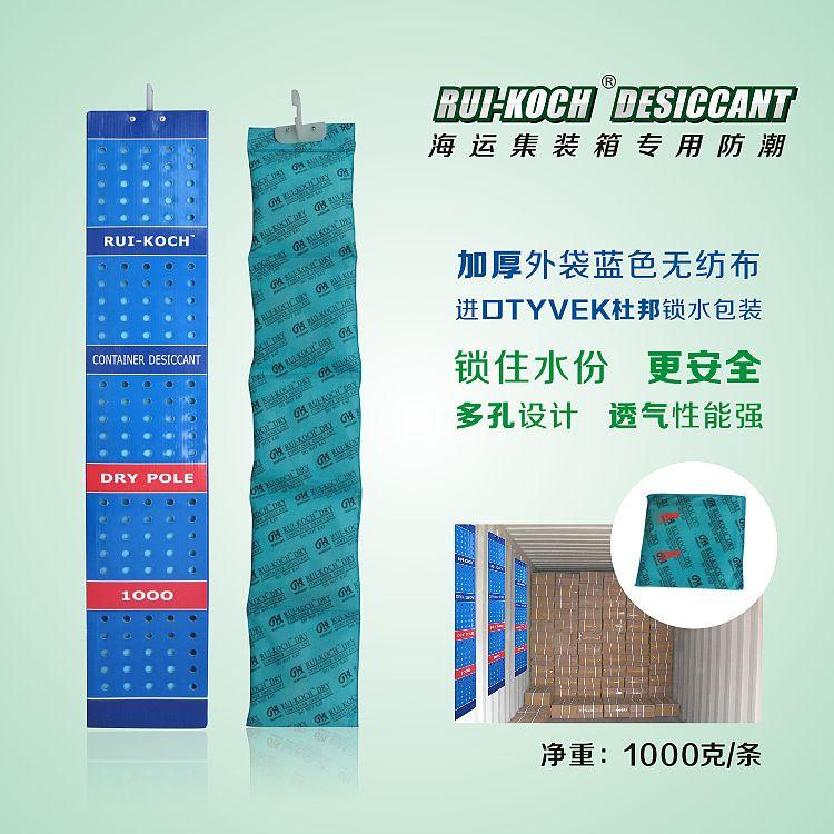 高吸湿货柜干燥剂 货柜干燥棒氯化钙干燥剂 防霉棒 集装箱干燥剂