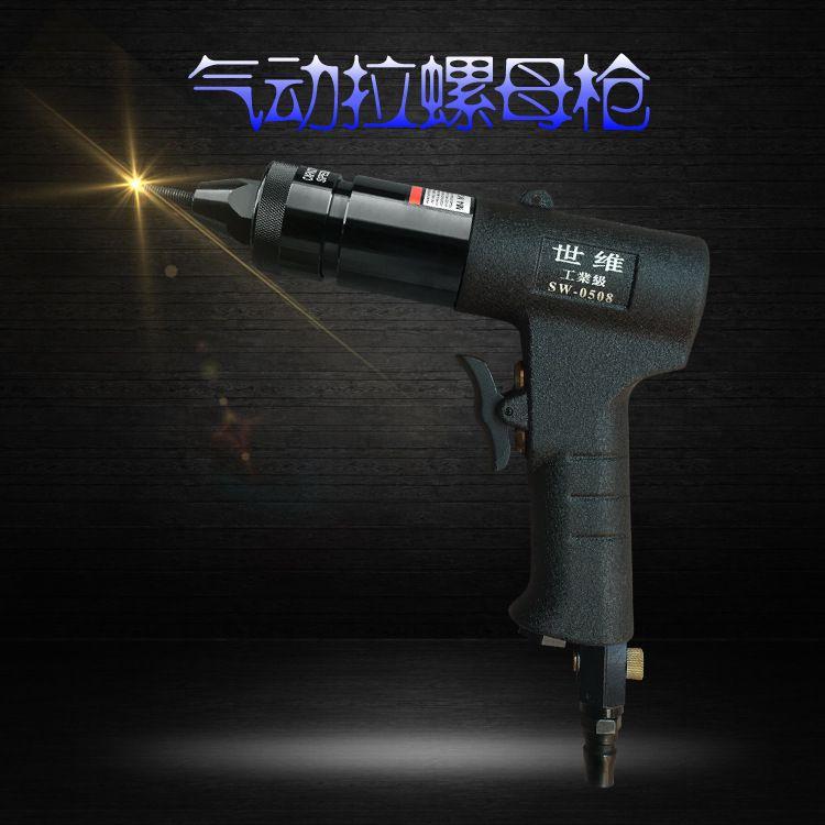 供应气动拉帽枪拉铆螺母枪 全自动枪式压铆枪 压铆螺母枪批发