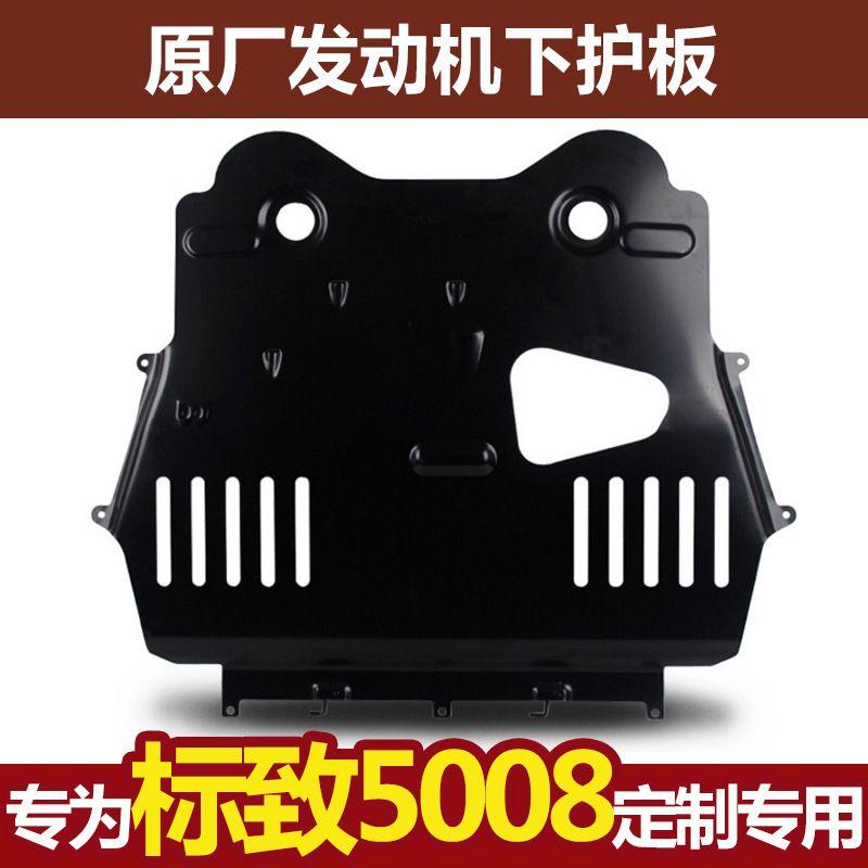 标致5008 标志5008原厂发动机下护板 汽车改装装饰底盘护板保护