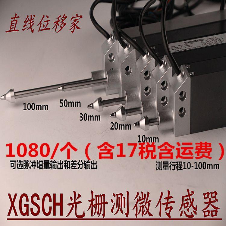 精密探头,光栅测微传感器 测厚传感器 厚度测量传感器 缝隙测量