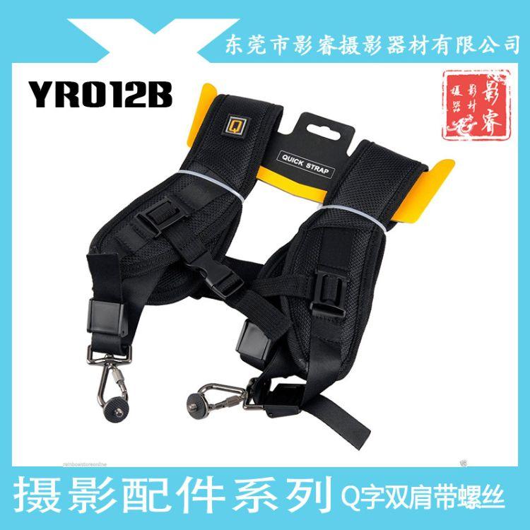 Q字单反相机双肩背带快枪手摄影肩带数码相机肩带厂家直销