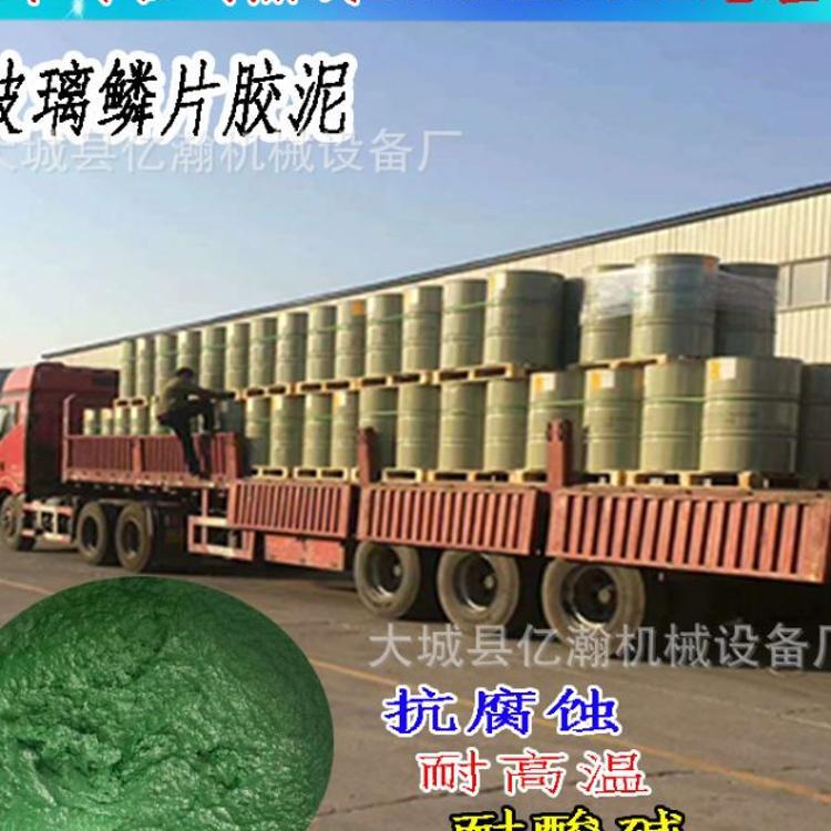 乙烯基玻璃鳞片胶泥价格 脱硫塔环氧树脂涂料 高中温耐酸碱胶泥
