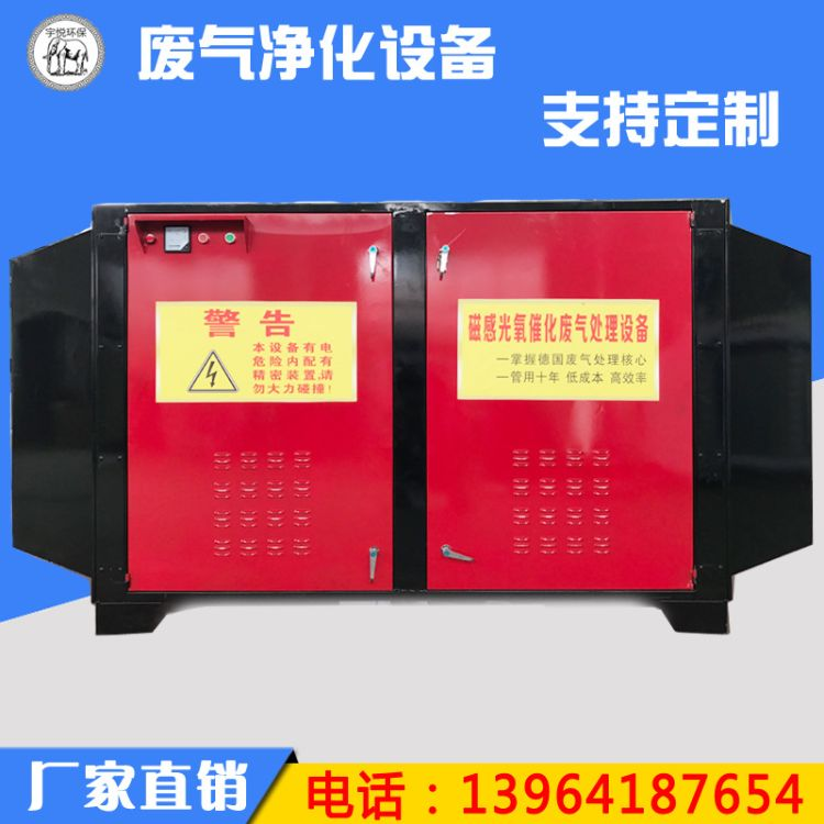 uv光氧催化废气处理设备环评专用 光解氧化除臭环保设备 厂家直销