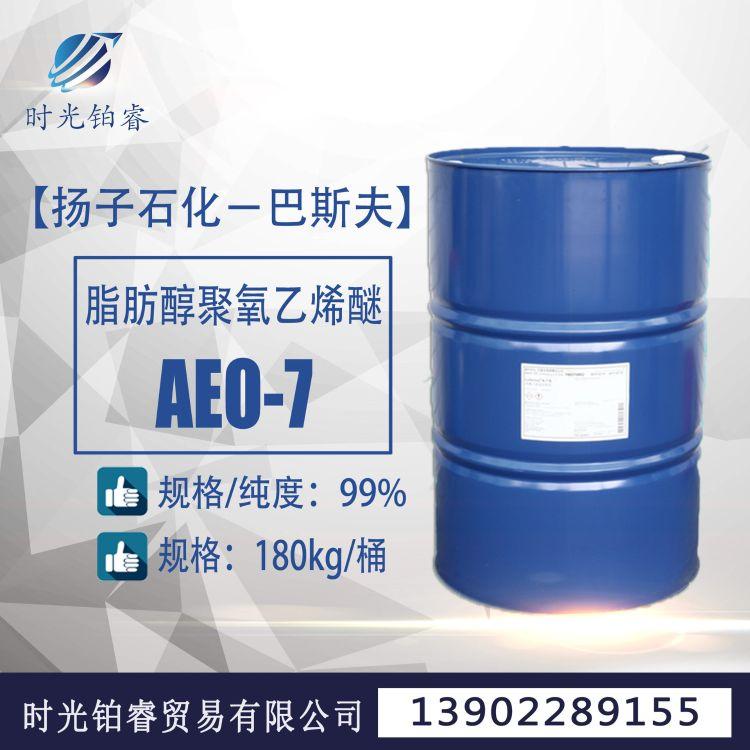 【扬州石化】巴斯夫 AEO-7 脂肪醇聚氧乙烯醚 表面活性剂 乳化剂