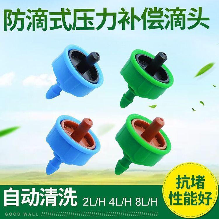 新款农业灌溉防滴式压力补偿滴头 PE滴灌管流量可调塑料滴头