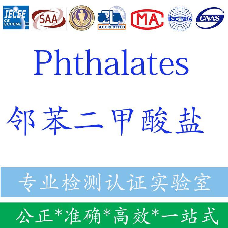 邻苯二甲酸酯类检测检验邻苯邻苯二甲酸酯的检测塑料邻苯检测