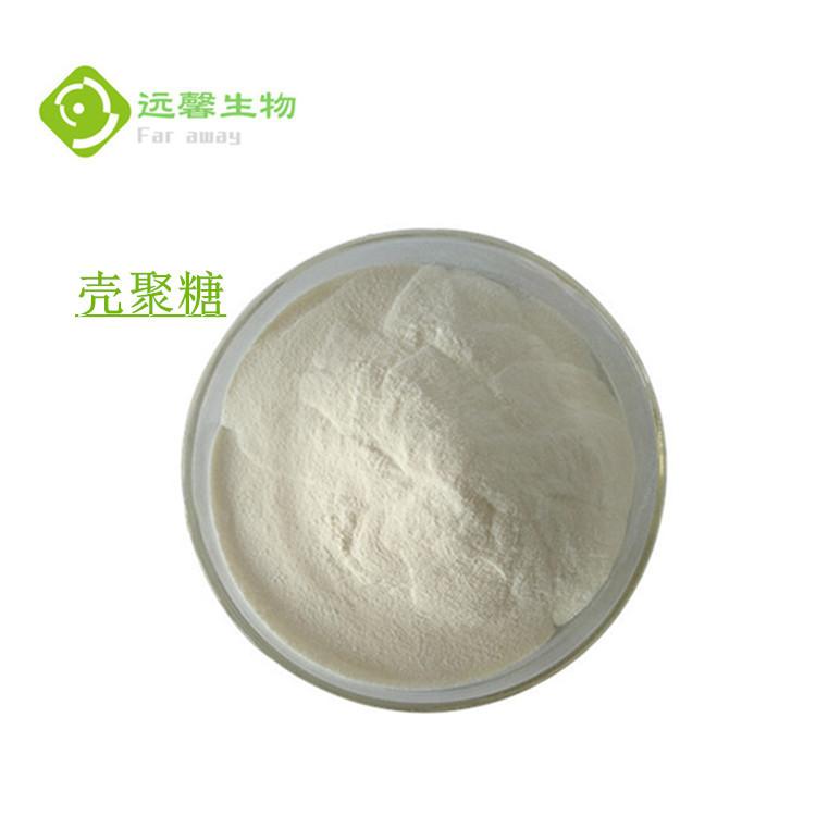 现货热销 食品级 壳聚糖 低聚壳聚糖 脱乙酰氨甲壳素