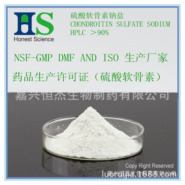 硫酸软骨素钠盐90%,高品质软骨素,厂家现货供应软骨素