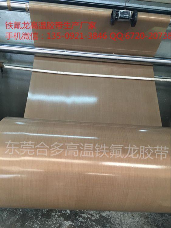 铁氟龙耐高温绝缘胶带  黑色铁氟龙胶带 耐腐蚀薄膜