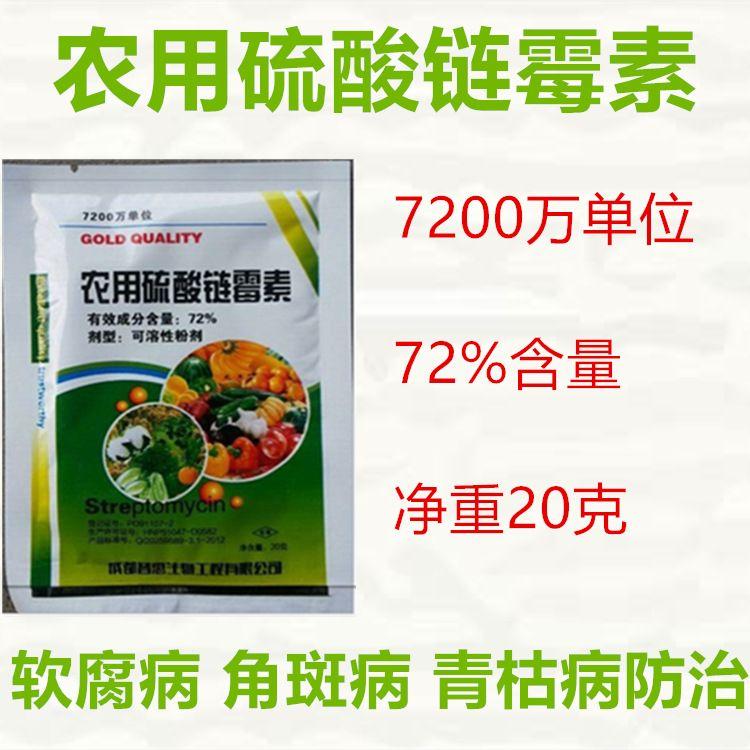 农药杀菌剂农用链霉素72%软腐病 角斑病 青枯病 细菌病杀菌剂20克
