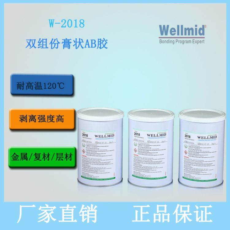 耐高温AB胶水 慢干 金属焊接复合材料胶粘剂工业结构胶水