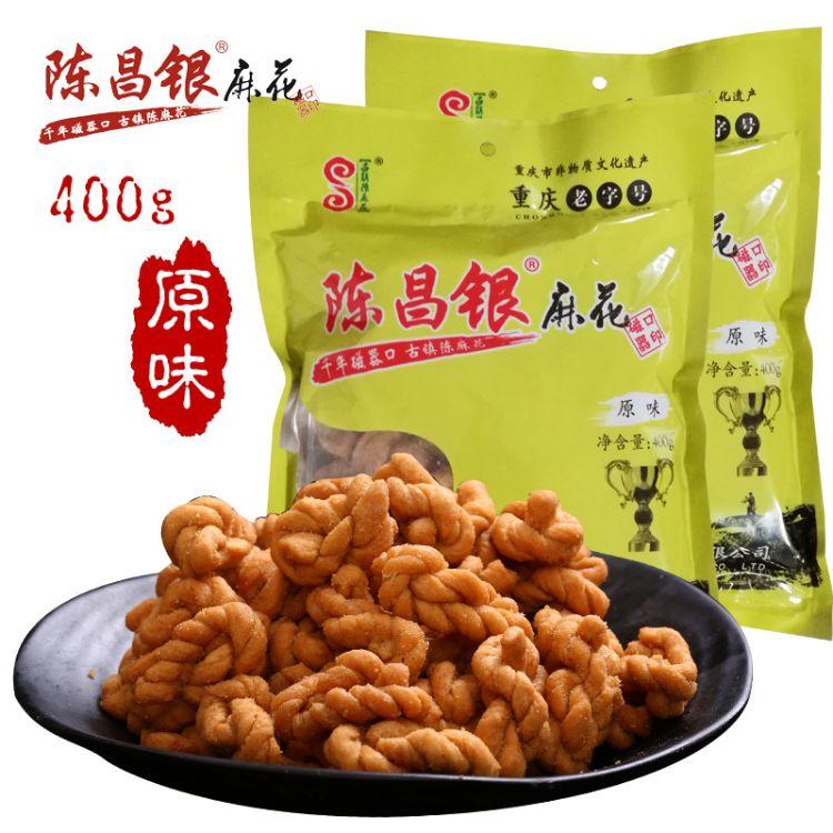 重庆磁器口陈昌银陈麻花400g糕点零食原盐麻辣味美食小手工