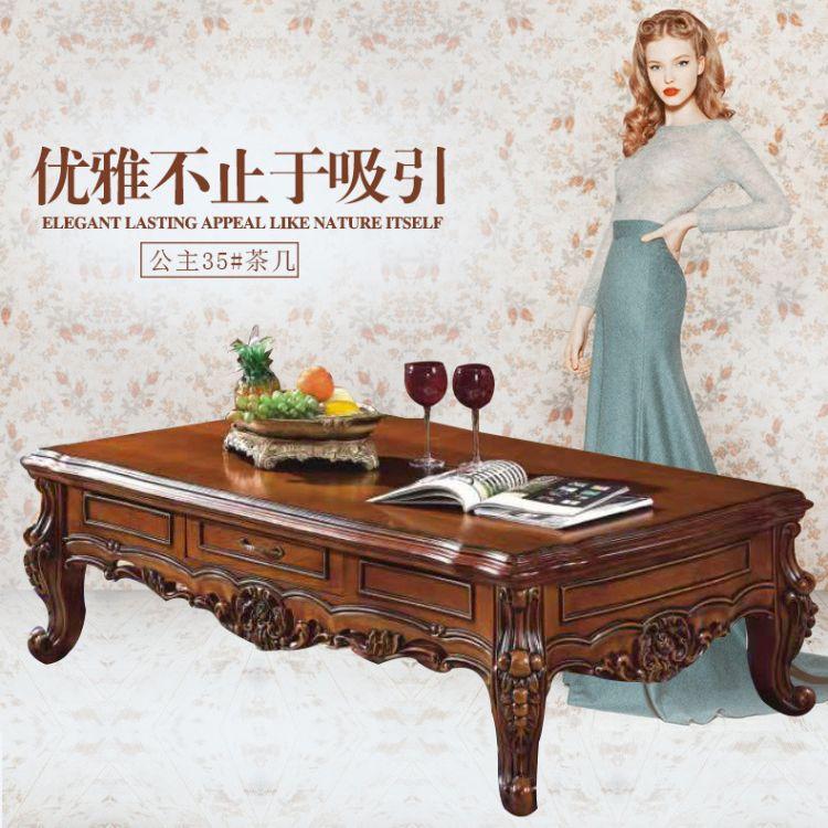 仿古实木外架雕花茶几 欧式 厂家直销客厅家具-公主35