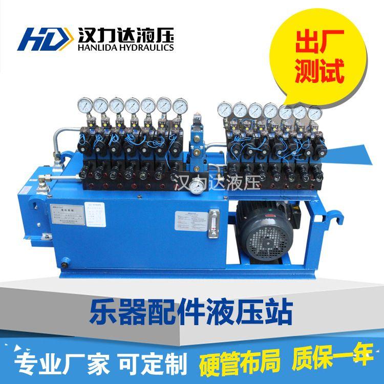 专业定做液压系统 液压站 液压泵站 配套液压油缸