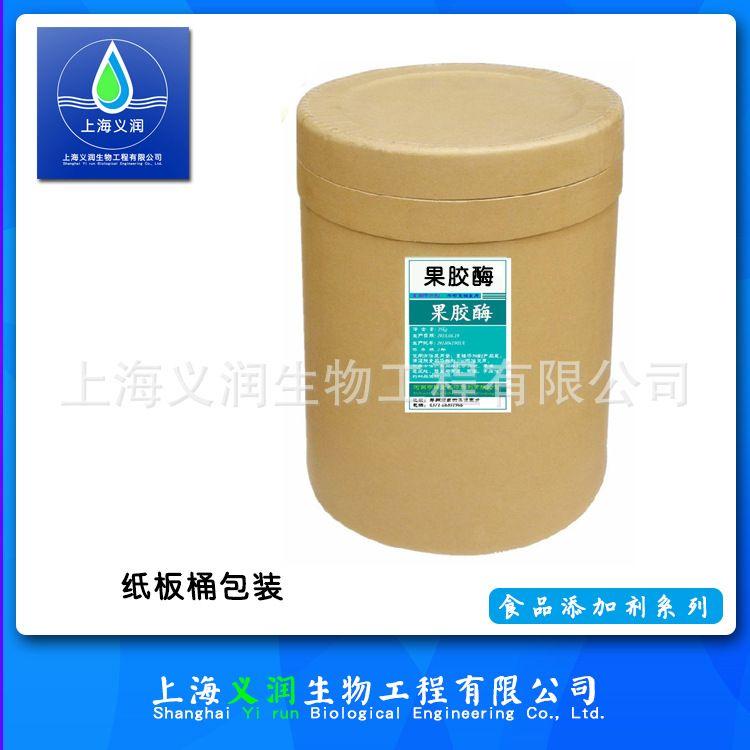 厂家食品级 果胶酶 果汁果酒酶制剂 分解酶3kg起订