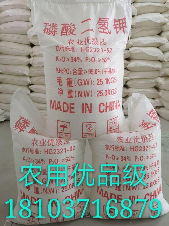 厂家直销 磷酸二氢钾叶面肥 追肥 专用