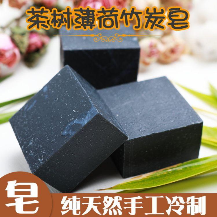 茶树薄荷竹炭香皂手工皂 厂家直销爽肤薄荷皂 去黑头控油家庭香皂