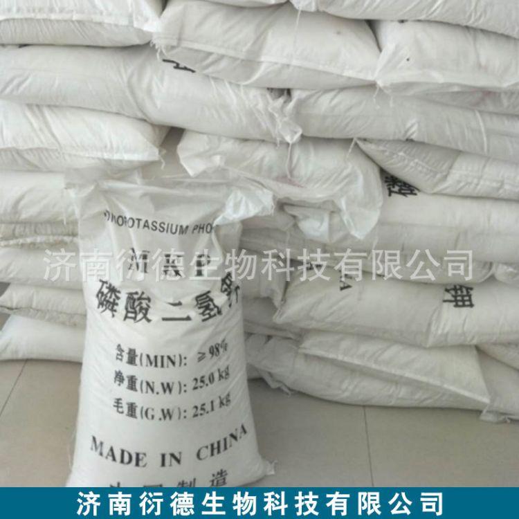 磷酸二氢钾 批发高纯磷酸二氢钾粉状磷酸二氢钾 厂家直销