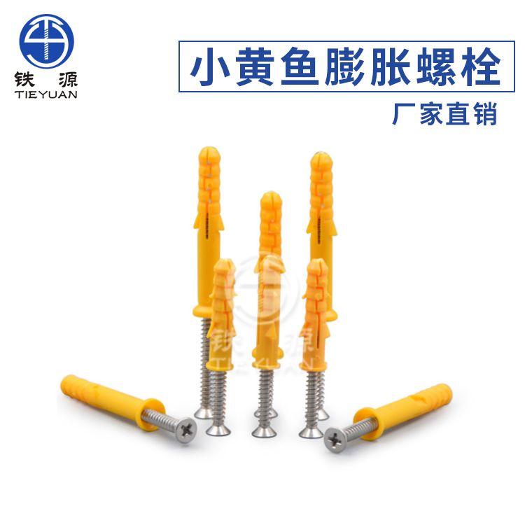 批发优质保温钉 塑料膨胀螺钉 小黄鱼塑料胀栓 尼龙膨胀管