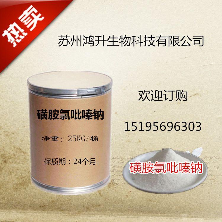 优质原料 磺胺氯吡嗪钠纯粉 1kg袋 含量99 纯粉