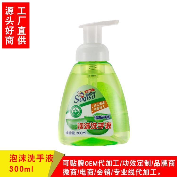 厂家直销泡沫洗手液儿童婴儿消毒泡泡洗手液清新芦荟泡沫洗手液