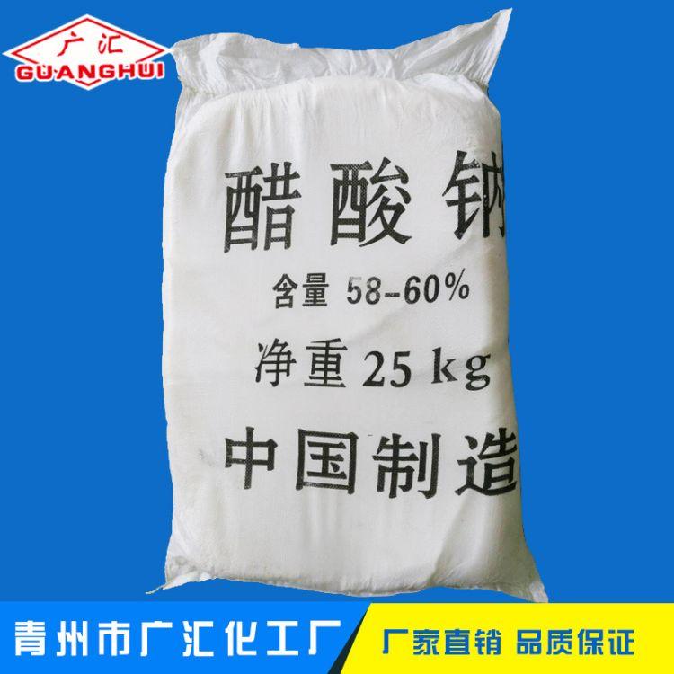 山东广汇三水醋酸钠 三水结晶体醋酸钠 三水醋酸钠