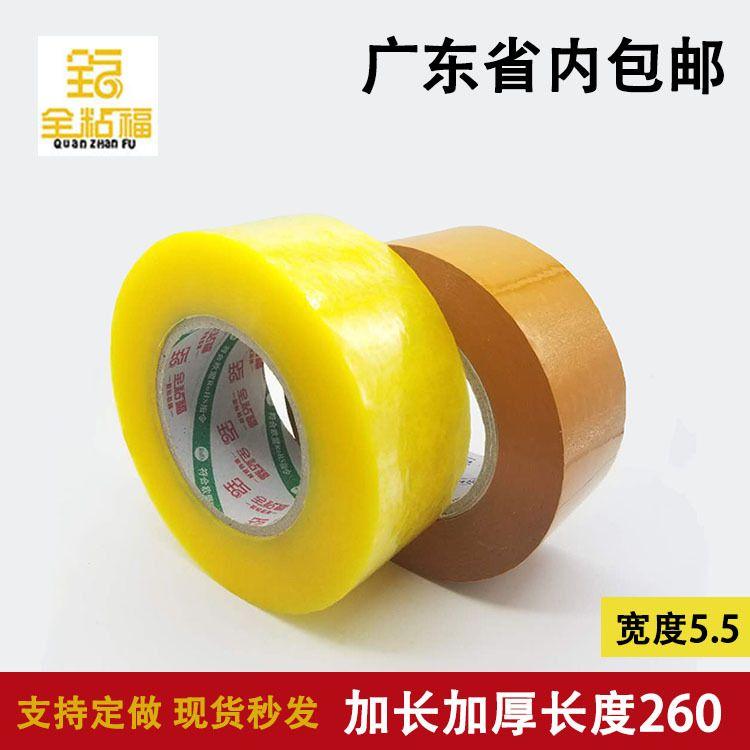全粘福  透明黄胶带55*200  打包带胶带 封箱胶 包装带  透明胶纸