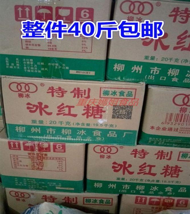 广西柳冰冰红糖土红糖片红片 酵素用糖整箱40斤包邮