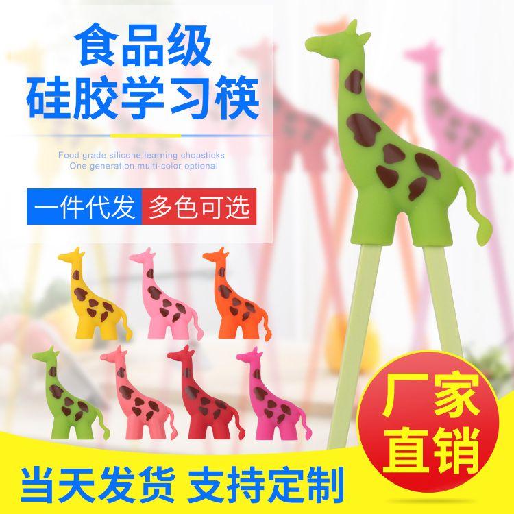 双色长颈鹿筷子 硅胶儿童筷子 训练筷 学习筷 练习筷 密胺儿童餐具