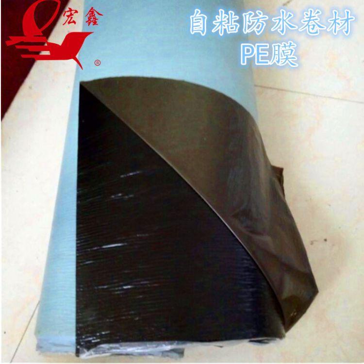 自粘卷材 PE膜厂家直销国标自粘 SBS自粘聚合物改性沥青防水卷材