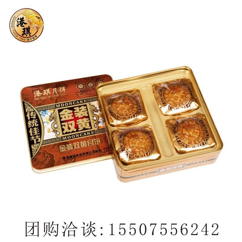 港琪月饼 厂家直销团购批发月饼港琪金装双黄月饼720克省内包邮