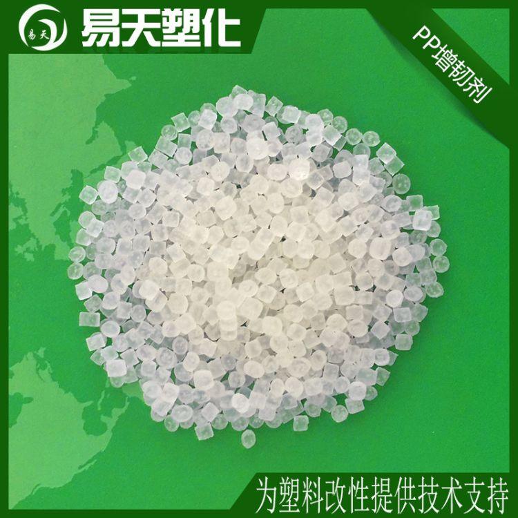 供应PP增韧剂 PP抗冲击剂 透明增韧剂塑料功能助剂