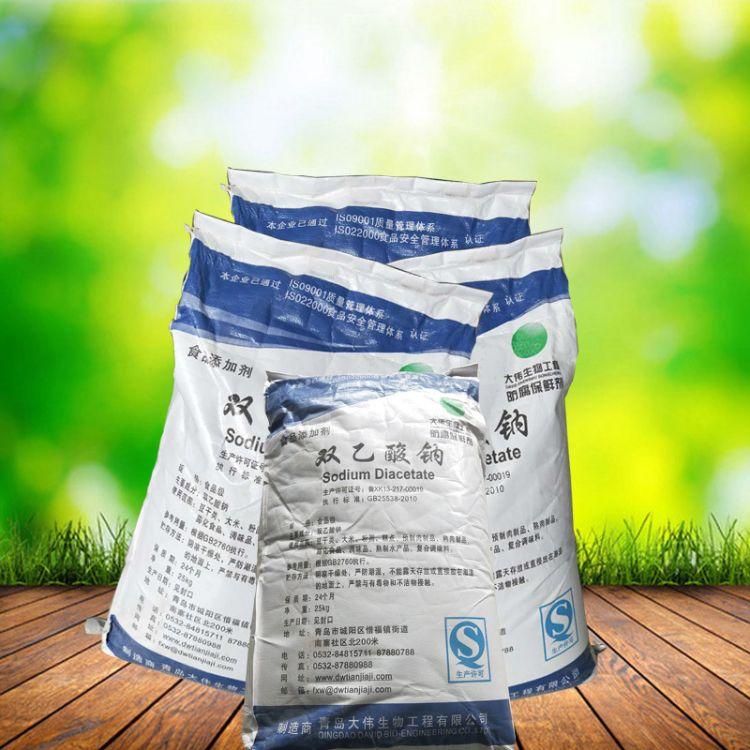 供应食品级防腐剂 双乙酸钠 肉制品糕点饮料 防霉防腐