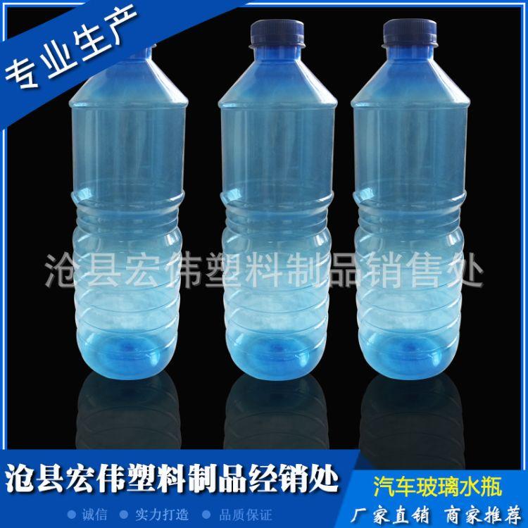 汽车玻璃水瓶 玻璃水瓶 塑料瓶