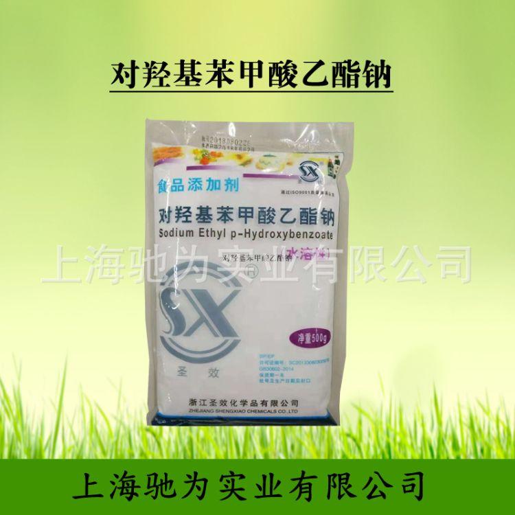 对羟基苯甲酸乙酯钠 食品级  防腐剂 尼泊金乙酯钠
