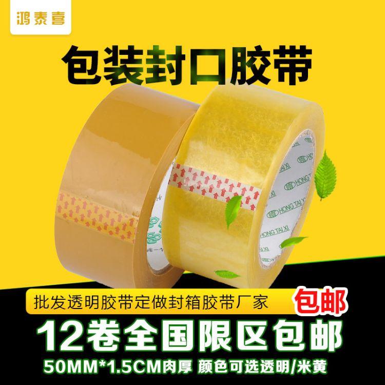 包邮高粘度透明胶布不易断胶粘带胶纸封箱胶50MM宽1.5CM包装胶带