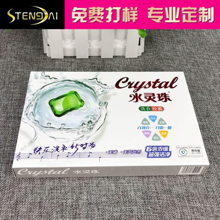 洗衣清洁片折叠纸盒日化用品包装盒白卡纸纸质盒子定做色母片彩盒