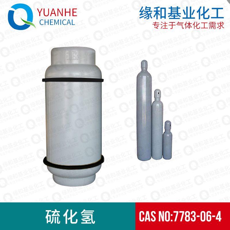 硫化氢气体 硫化氢供应 高纯工业 硫化氢
